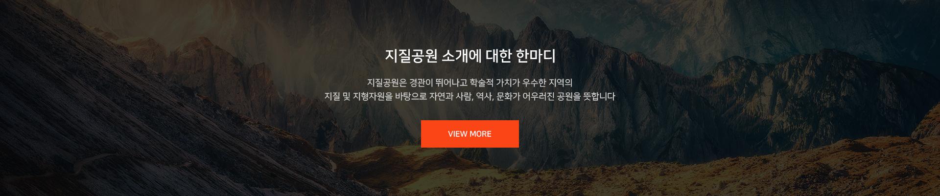 지질공원소개